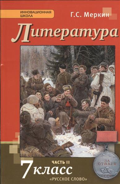 Литература. 7 класс. Учебник. Часть II