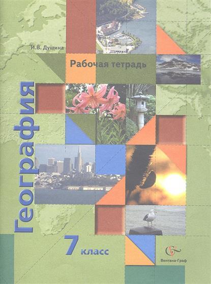 """География. 7 класс. Рабочая тетрадь. К учебнику И.В. Душиной """"Материки, океаны, народы и страны. Страноведение"""""""