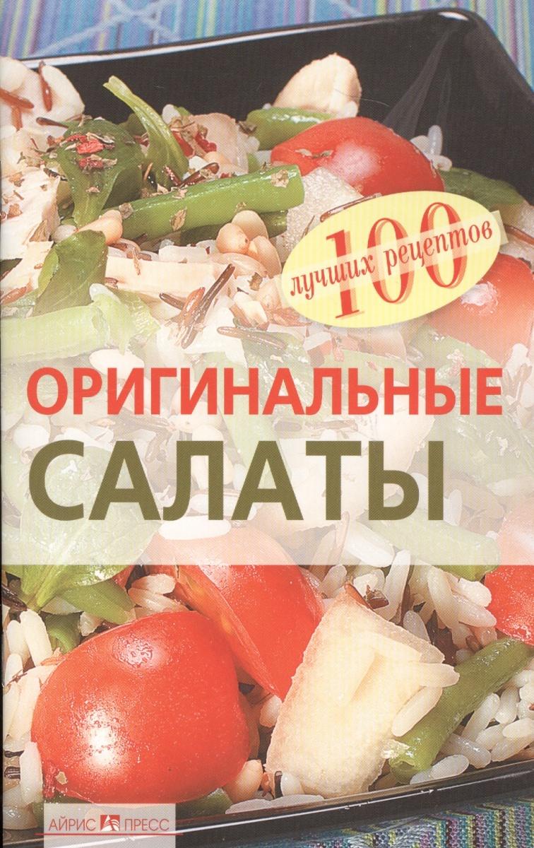 Тихомирова В. Оригинальные салаты тихомирова в а сытные салаты