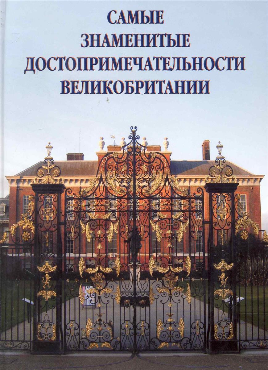 Маневич А. Самые знаменитые достопримечательности Великобритании книги белый город самые знаменитые достопримечательности италии