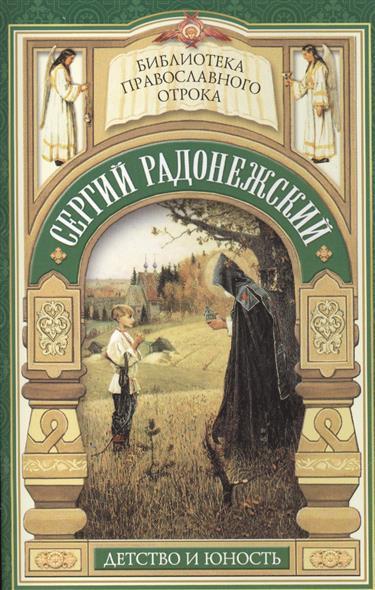 Видение отрока Варфоломея. Детство и юность преподобного Сергия Радонежского