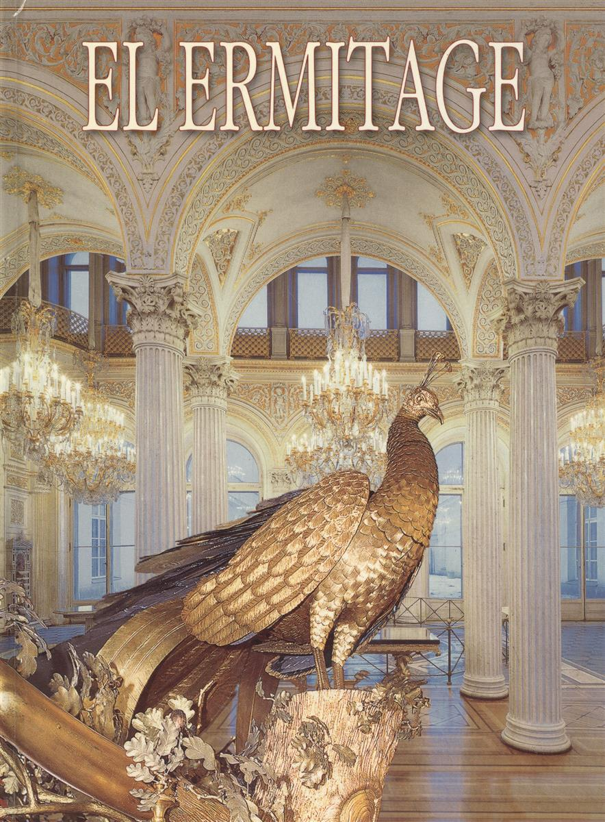 El Ermitage ISBN: 9785938934382 el ermitage los interiores