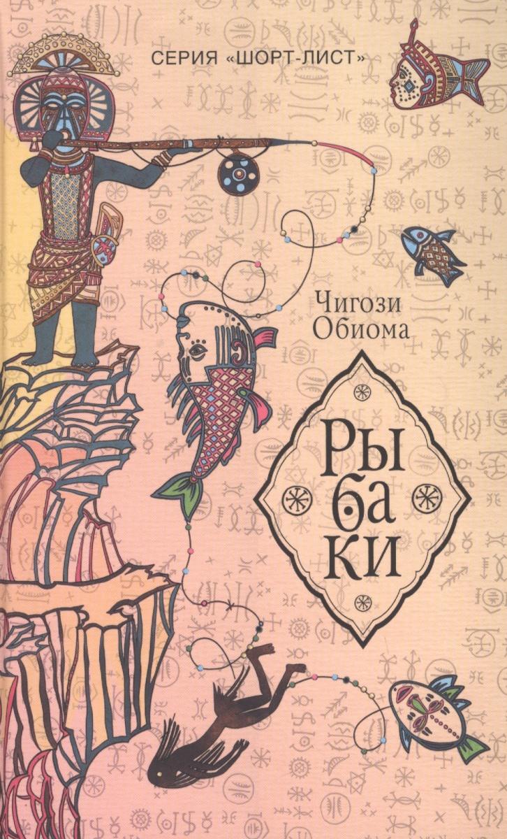 Обиома Ч. Рыбаки рыбаки ксилография 1947 год чехословакия