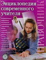 Энциклопедия современного учитея