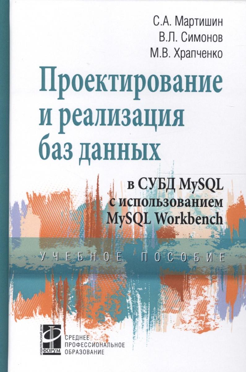Проектирование и реализация баз данных в СУБД MySQL с использованием MySQL Workbench. Методы и средства проектирования информационных систем и технологий. Инструментальные средства информационных систем. Учебное пособие