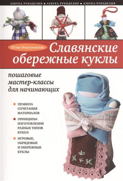 Славянские обережные куклы. Пошаговые мастер-классы для начинающих