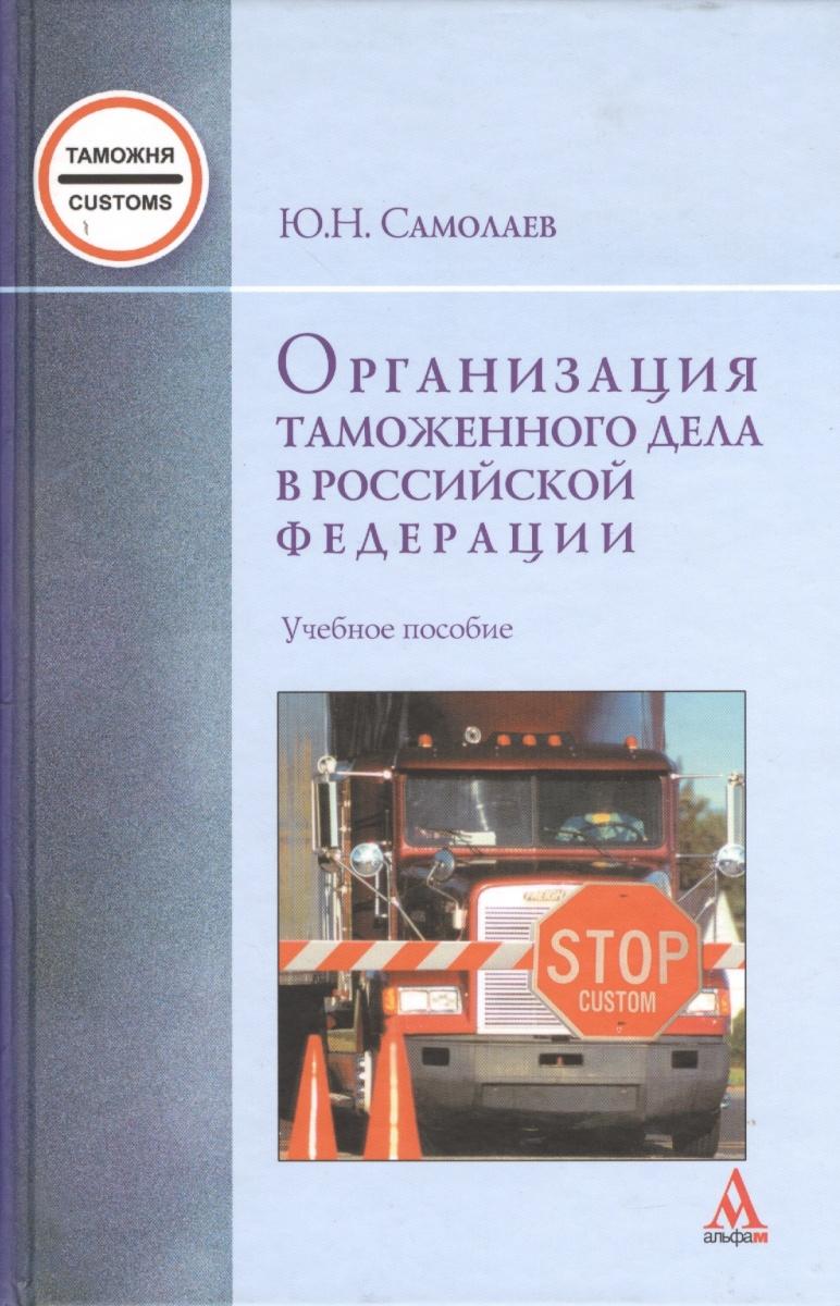 Организация таможенного дела в Российской Федерации. Учебное пособие
