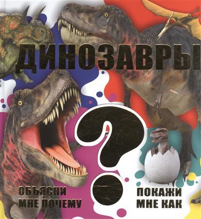 Ликсо В., Хомич Е. Динозавры хомич е о самые нужные советы
