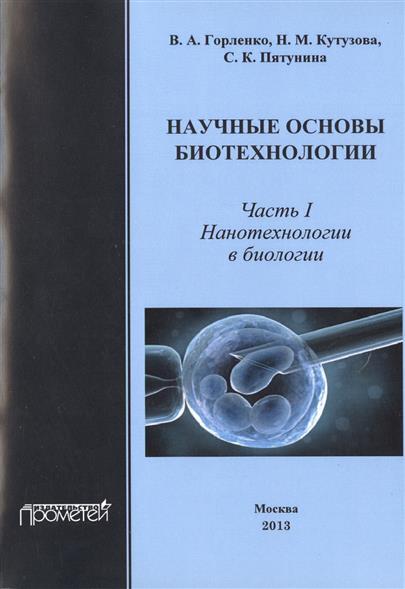 Научные основы биотехнологии. Часть I. Нанотехнологии в биологии. Учебное пособие