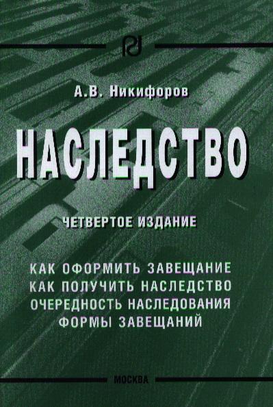 Никифоров А. Наследство. 4-е издание никифоров волгин в ключи заветные от радости издание 2 е