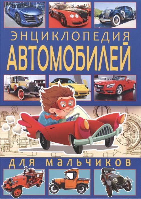 Школьник Ю. Энциклопедия автомобилей для мальчиков