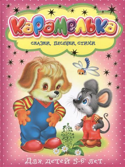 Шестакова И. (ред.) Карамелька. Сказки, песенки, стихи. Для детей 5-6 лет карамелька для малышей