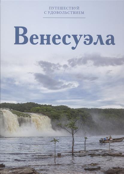 Кубатьян Г. Путешествуй с удовольствием. Том 25. Венесуэла ISBN: 4607071488612