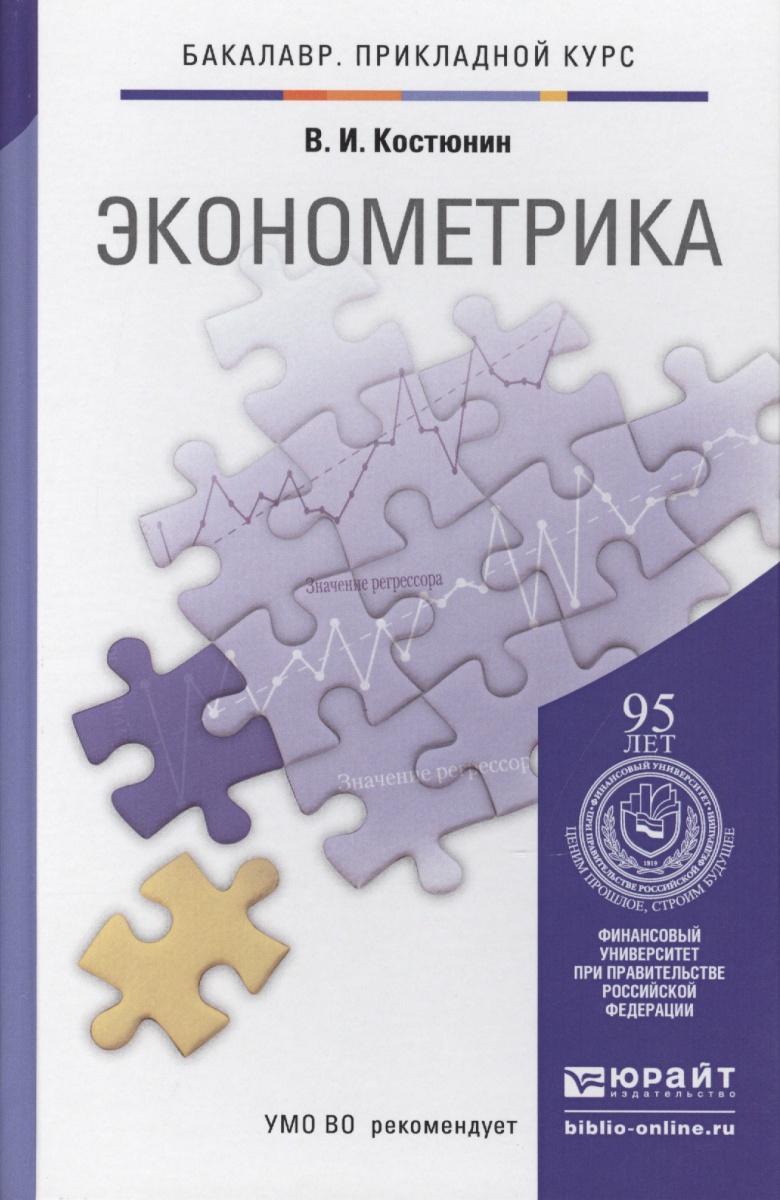 Костюнин В. Эконометрика. Учебник и практикум для прикладного бакалавриата цены онлайн