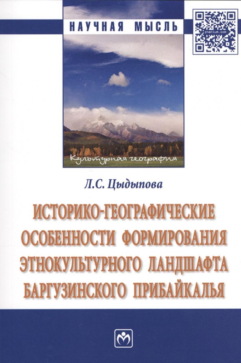 Цыдыпова Л. Историко-географические особенности формирования этнокультурного ландшафта Баргузинского Прибайкалья