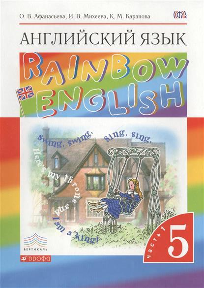 Английский язык Rainbow English. Учебник. 5 класс. В двух частях. Часть 1. 3-е издание, стереотипное (+CD) (комплект из 2 книг +1CD)