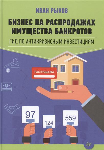 Бизнес на распродажах имущества банкротов. Гид по антикризисным инвестициям