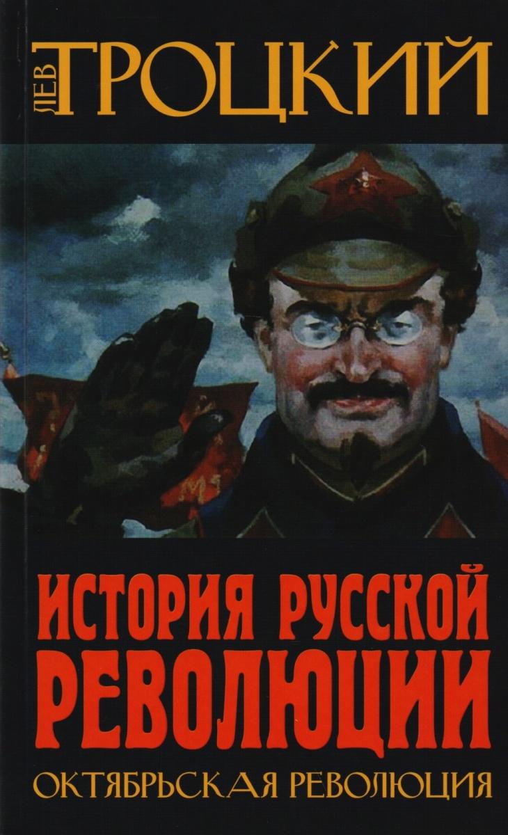 Троцкий Л. История Русской революции. Октябрьская революция