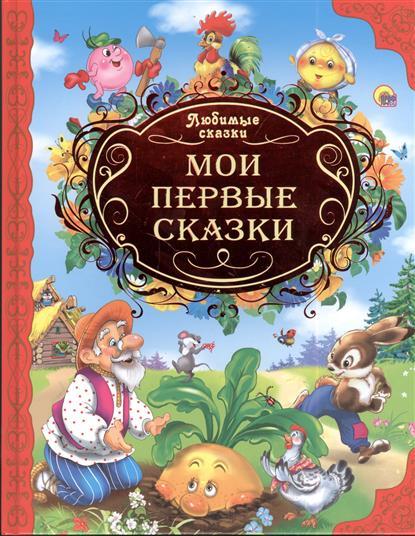 Гетцель В. (ред.) Мои первые сказки