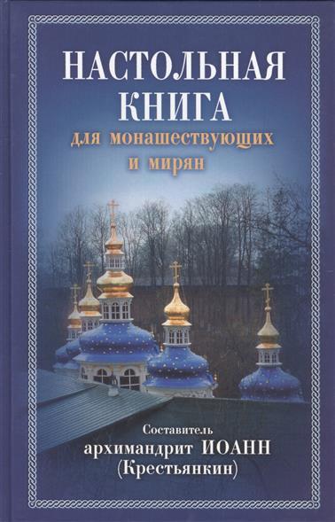 Архимандрит Иоанн (Крестьянкин) Настольная книга для монашествующих и мирян