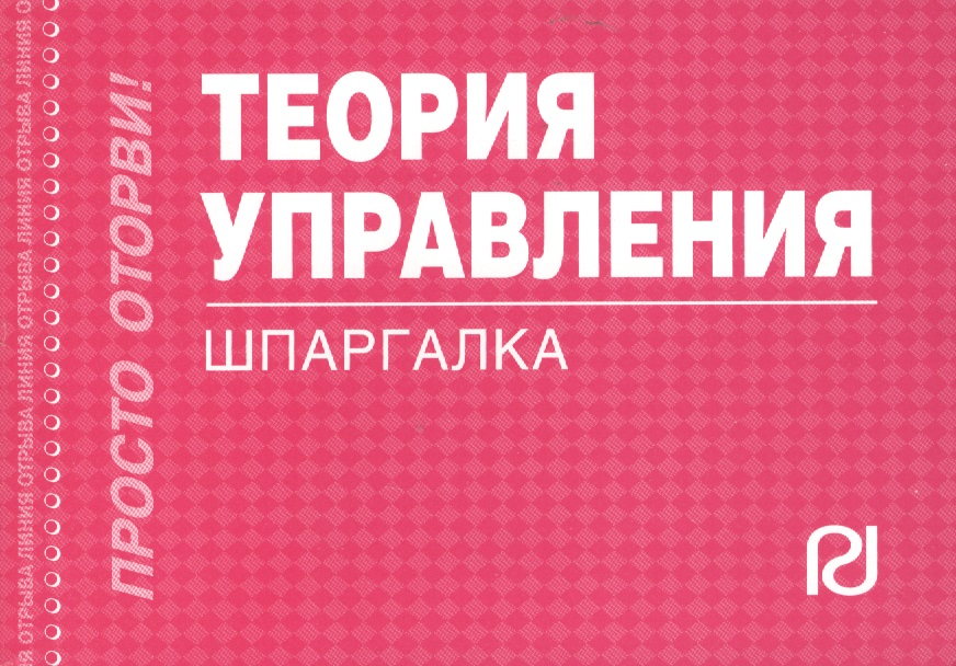 купить Теория управления: Шпаргалка по цене 91 рублей