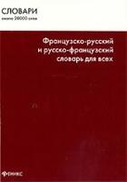 Французско-русский и рус.-франц. словарь для всех