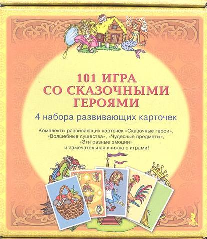 101 игра со сказочными героями. 4 набора развивающих карточек