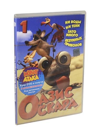 Мультатака. Оазис Оскара. Выпуск 1 (1-13 серии) (DVD) (box) (Новый Диск)