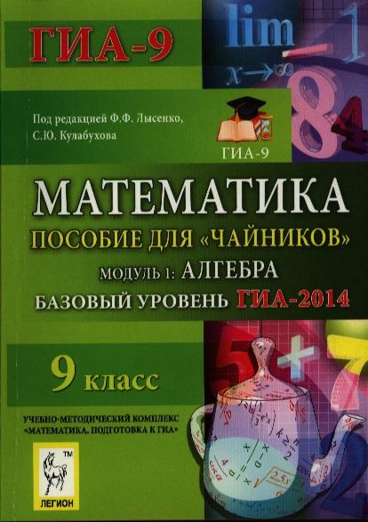 """Математика. Базовый уровень ГИА-2014. Пособие для """"чайников"""". Модуль 1: Алгебра"""