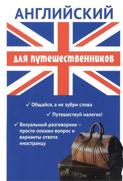 Оганян Ж. Английский для путешественников