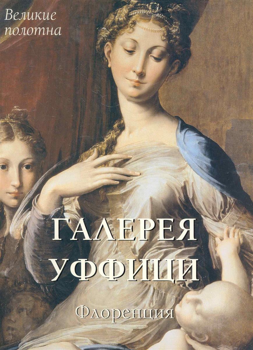 Калмыкова В. Галерея Уффици Флоренция калмыкова в фрукты