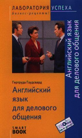 Гаудсвард Г. Английский язык для делового общения нехаева г пичкова в business english in practice английский язык для делового общения учебник