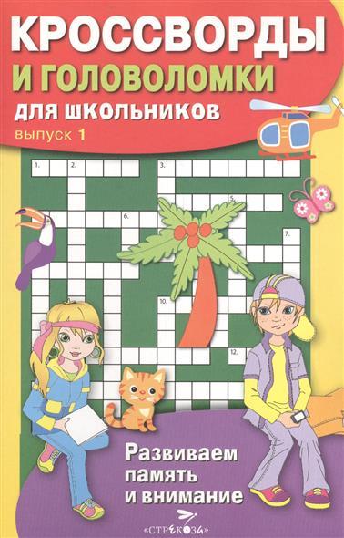 Кроссворды и головоломки для школьников. Выпуск 1. Развиваем память и внимание