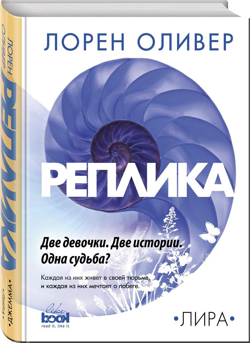 Оливер Л. Реплика ISBN: 9785040892747 реплика