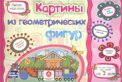 Картины из геометрических фигур. Учебное пособие для детей дошкольного возраста. Сборник развивающих заданий от Читай-город