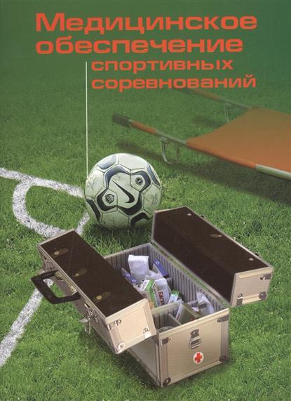 Медицинское обеспечение спортивных соревнований. Методические рекомендации