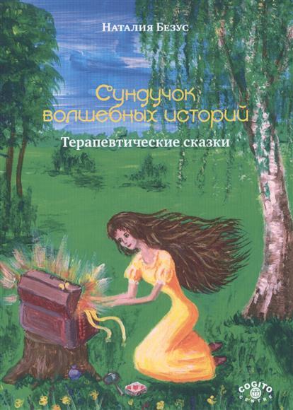 Безус Н. Сундучок волшебных историй. Терапевтические сказки волшебные капельки счастья терапевтические сказки
