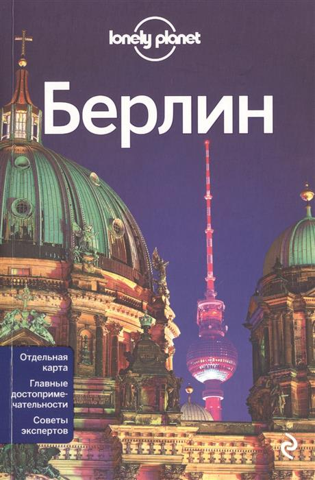 Соседова А. (ред.) Берлин. Отдельная карта. Главные достопримечательности. Советы экспертов