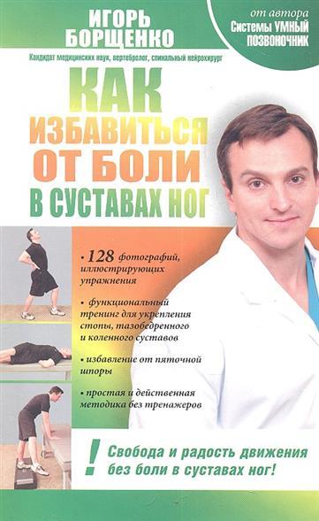 Борщенко И. Как избавиться от боли в суставах ног