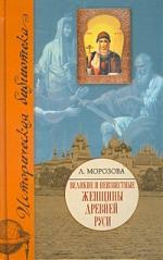 Великие и неизвестные женщины Древней Руси