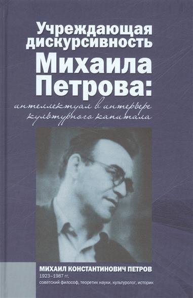 Учреждающая дискурсивность Михаила Петрова. Интеллектуал в интерьере культурного капитала