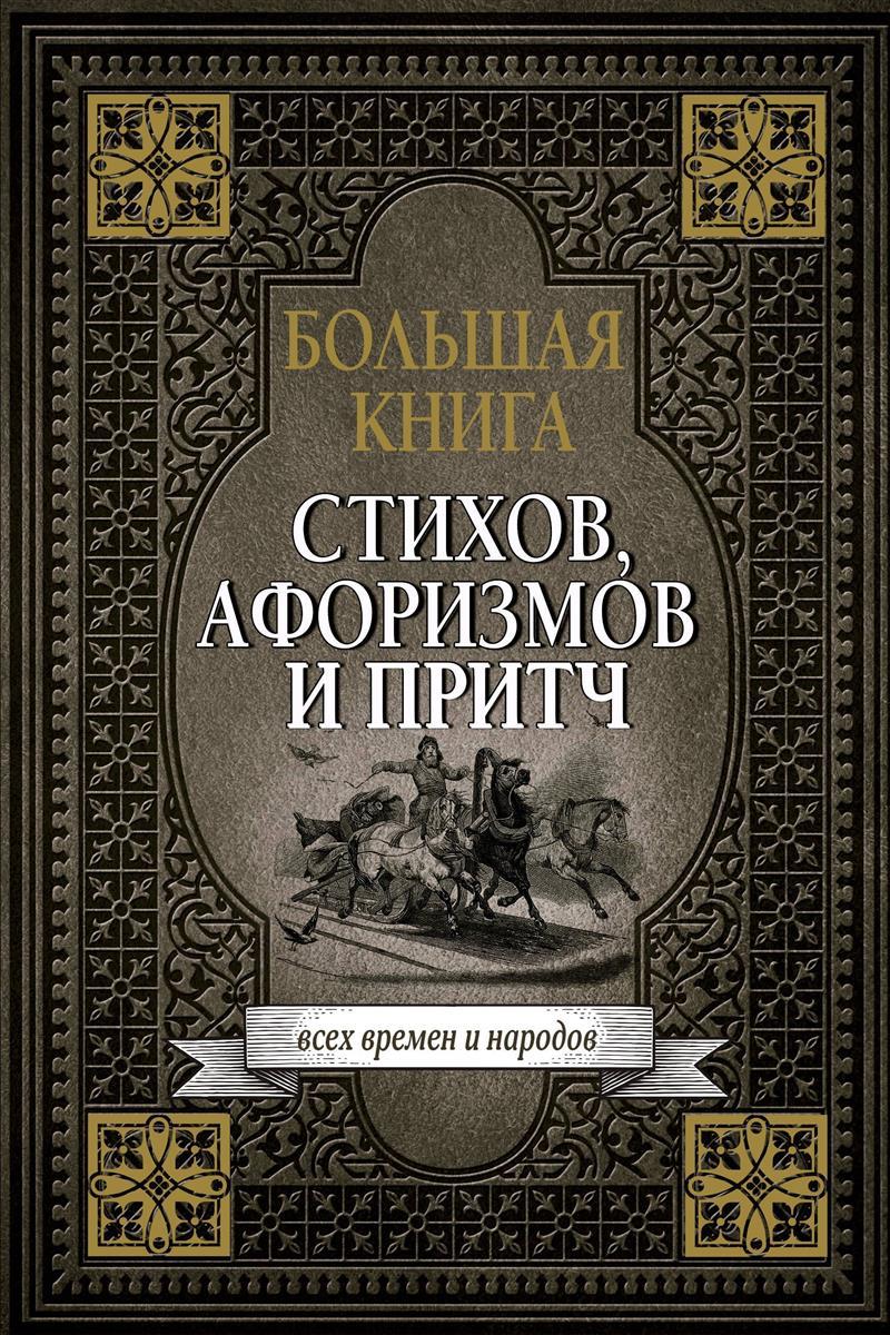 Большая книга стихов, афоризмов и притч говердовская и большая книга притч иллюстрированная книга для всей семьи