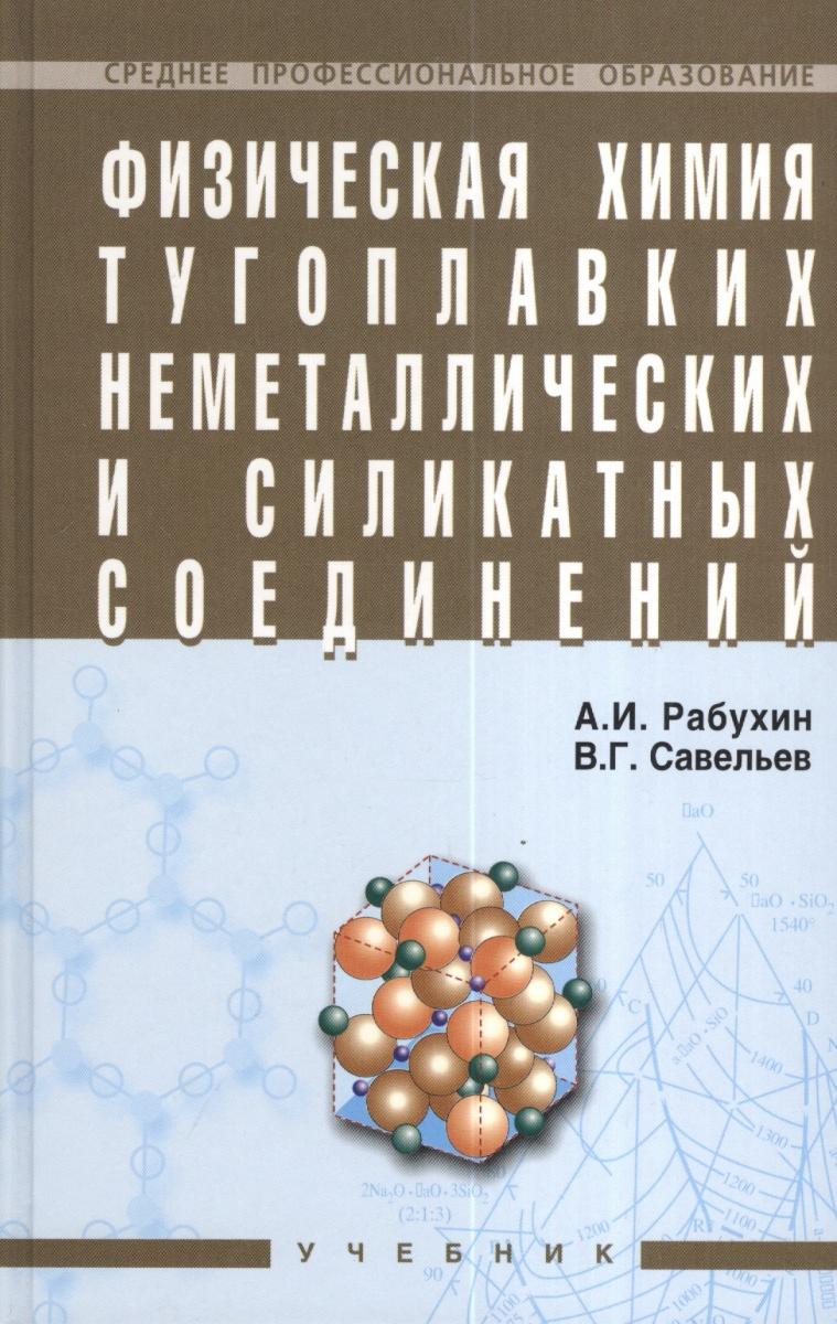 Рабухин А. Физическая химия тугоплавких неметаллических и силикатных соединений артемов а физическая химия учебник