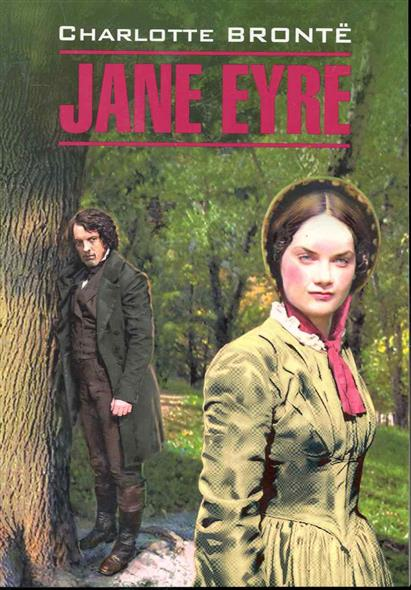 Бронте Ш. Jane Eyre / Джен Эйр jane eyre diy