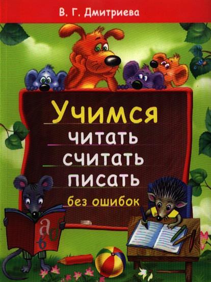 Дмитриева В.Г. Учимся читать считать писать без ошибок в г дмитриева учимся считать