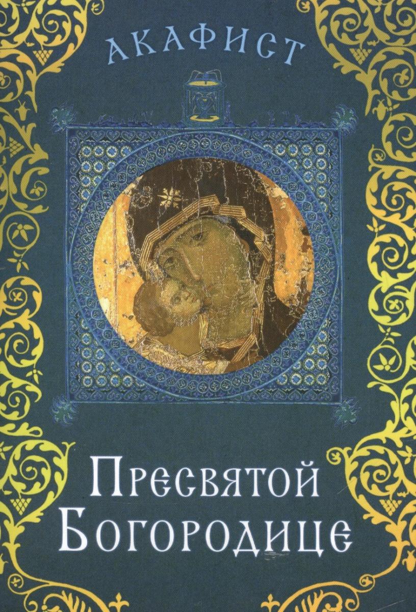 Акафист Пресвятой Богородице ISBN: 9785753309518