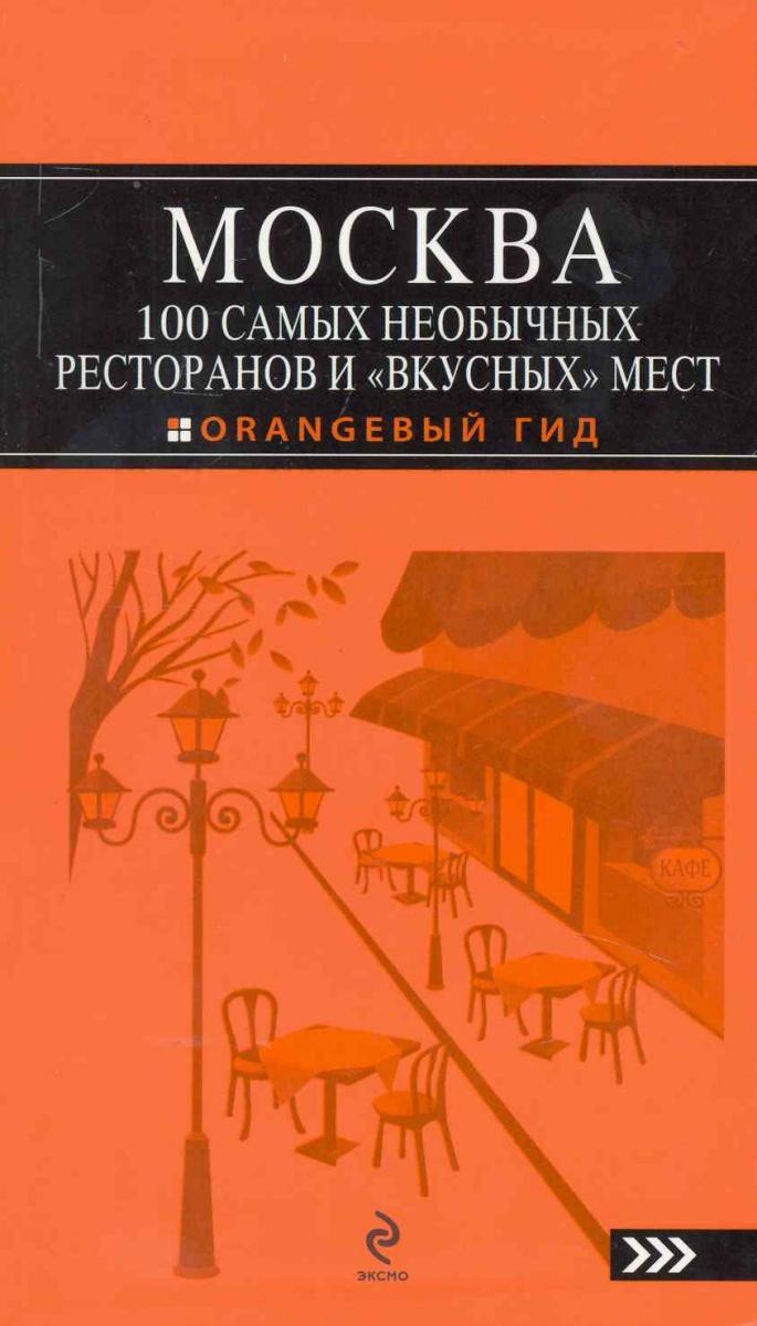 Кравцова Е. Москва 100 самых необычных ресторанов...