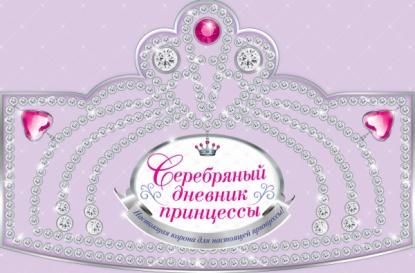 Суворова Т. (ред.) Серебряный дневник принцессы. Настоящая корона для настоящей принцессы! ISBN: 9785699713653 дневник современной принцессы isbn 9785953947794