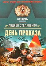 Степаненко А. День Приказа