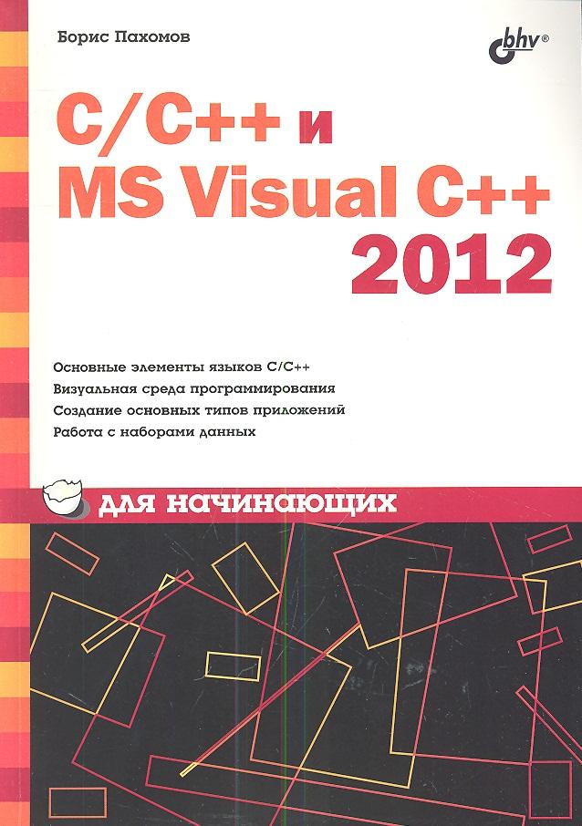 Пахомов Б. C/C++ и MS Visual C++ 2012 для начинающих ISBN: 9785977508810 visual c 网络编程